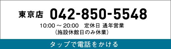 0428-50-5548 タップで電話をかける