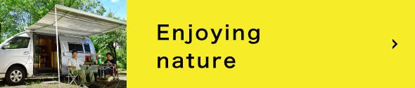 自然を楽しむ