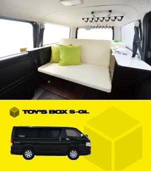 TOY'S BOX S-GL:写真