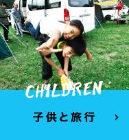 子供と旅行