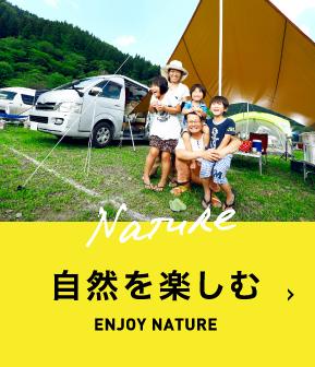 自然を楽しむ ENJOY NATURE
