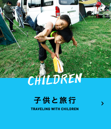 子供と旅行 TRAVELING WITH CHILDREN