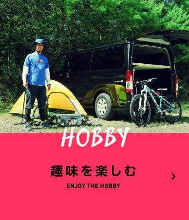 趣味を楽しむ ENJOY THE HOBBY