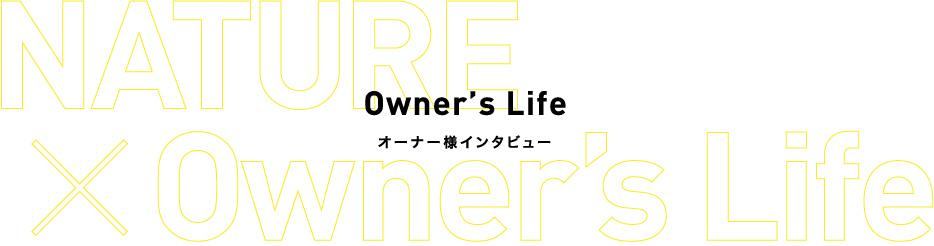 Owner's Lifeオーナー様インタビュー