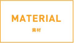 MATERIAL 素材