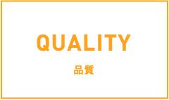 QUALITY 品質