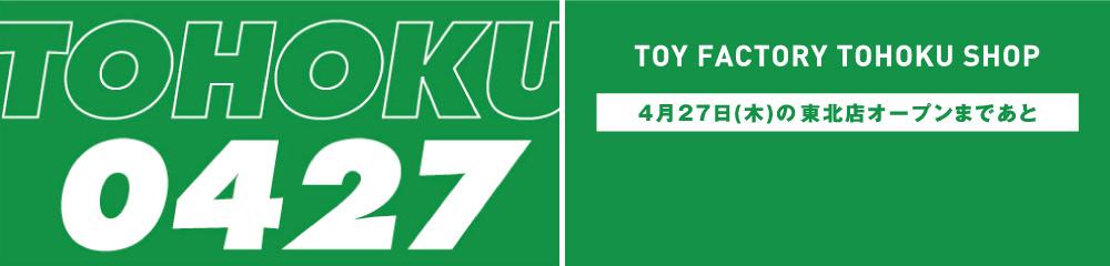 04月27日(木)の東北店オープンまであと