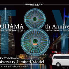 YOKOHAMA 8th Anniversary Limited Model登場!!