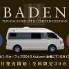 BADEN 20TH LIMITED EDITION 間もなく正式発表!!